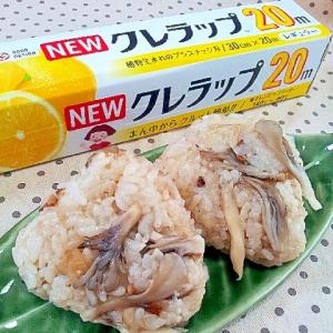 新潟県✿舞茸たっぷり❤秋の味覚おこわのおにぎり