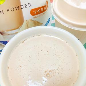 ホッと☆ソイミルクプロテインカフェオレ♪