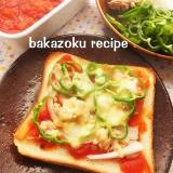 手作りピザソース