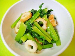 小松菜と竹輪の辛し和え