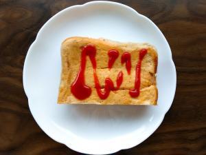 イチジクジャムのフレンチトースト