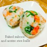 お弁当に☆焼き鮭と大葉のおにぎり