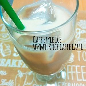 簡単☆カフェ風☆豆乳アイスカフェラテ
