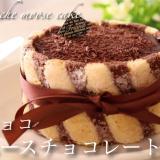 ビスキュイ生チョコムースケーキ