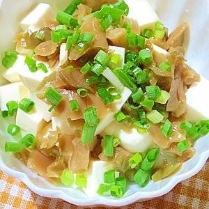 豆腐とザーサイの中華風和え物
