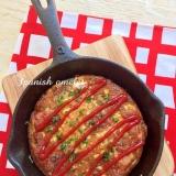 スキレットで熱々♪野菜たっぷりスパニッシュオムレツ