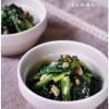 小松菜のクルミ味噌和え