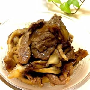牛肉と舞茸のしぐれ煮