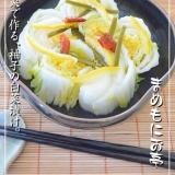 干し野菜で、半玉ぺろり♪白菜の柚子漬け