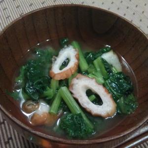 水かけ菜と竹輪のお味噌汁♪