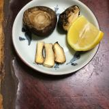 こんがり醤油の焼き椎茸@レモン添え。