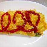 ☆ほうれん草・椎茸・トマトのオムレツ☆