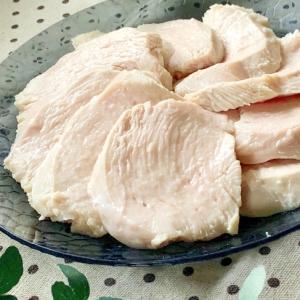 低糖質・高タンパク♫サラダチキン風しっとり茹で鶏