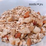 米粉を使った自家製グラノーラ(ミックスナッツ)