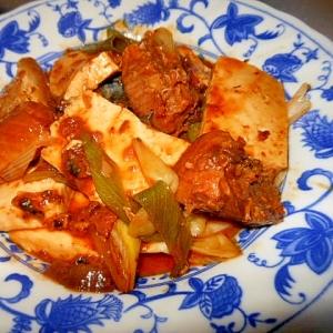 鯖味噌煮缶で豆腐+ねぎのコチュジャン煮