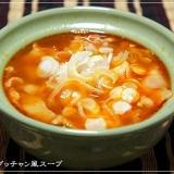 臭いが病みつき!?チョングッチャン風スープ