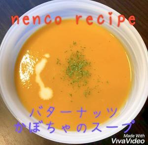簡単&超クリーミー♥バターナッツかぼちゃのスープ