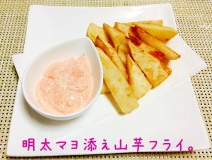 山芋揚げ☆明太マヨソース。