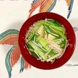 チンゲン菜、塩とうふ、えのきのお味噌汁
