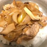 玉ねぎとエリンギの生姜焼き丼