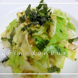 蒸しキャベツの梅醤油サラダ