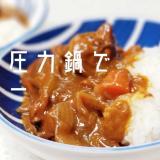 電気圧力鍋で☆こくまろカレー(中辛)