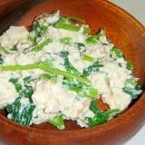 小松菜とツナの白和え