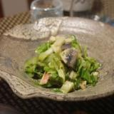 イワシと春キャベツのコールスローサラダ