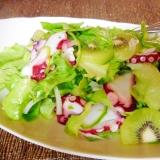 タコとキウイとサラダ菜のサラダわさび風味