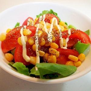 バジル香る サラダ菜とトマトとコーンのサラダ
