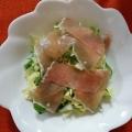生ハムと水菜と玉葱のマリネ