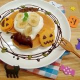 子供と作ろう パンケーキでハロウィンパーティー!!