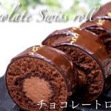 ふわもちチョコレートロールケーキ