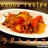 野菜たっぷり煮物★ラタトゥイユ(カポナータ)