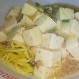 塩麻婆豆腐ラーメン