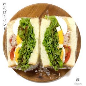 野菜たっぷりわんぱくサンド