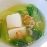 ヘルシー♪桜えび、チンゲン菜と豆腐のコンソメスープ