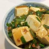 ドサッと入れてたっぷりかける☆ニラ麻婆豆腐丼