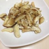 原木椎茸の塩バター炒め