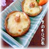 チーズがとろ〜り♪椎茸の☆木の芽味噌焼き