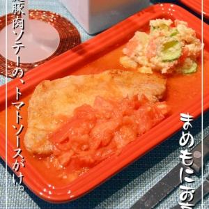 サッパリ♪塩麹豚肉ソテーの☆トマトソースがけ