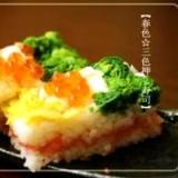 春の三色押し寿司