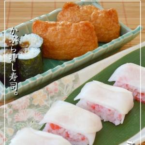 紅生姜で色鮮やかな♪かぶら押し寿司
