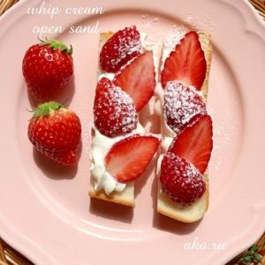 苺&ホイップクリーム♡オープンスティックサンド♪