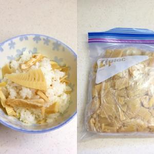 たけのこご飯の素(約3合用)冷凍OK!