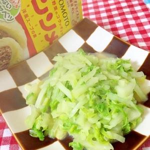 白菜のコンソメ炒め★