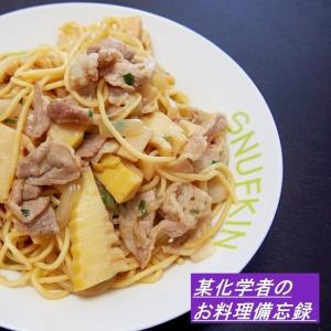 春の味覚☆筍と豚肉の和風パスタ
