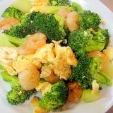 ブロッコリーとむき海老の卵炒め