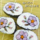 ひな祭り&お正月に☆梅の木の飾り巻き寿司