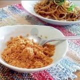 【菜食】ビーガン粉チーズ